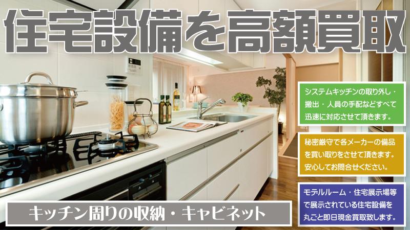 キャビネットなどの住宅設備を三重県全域で出張買取致します