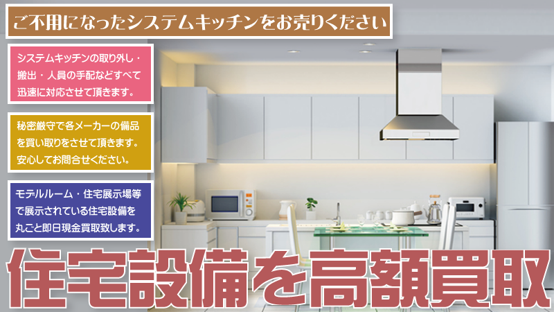 システムキッチンを三重県全域で買取致します