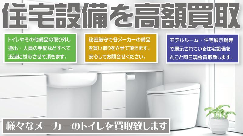 トイレ・タンクレストイレを三重県で高額買取
