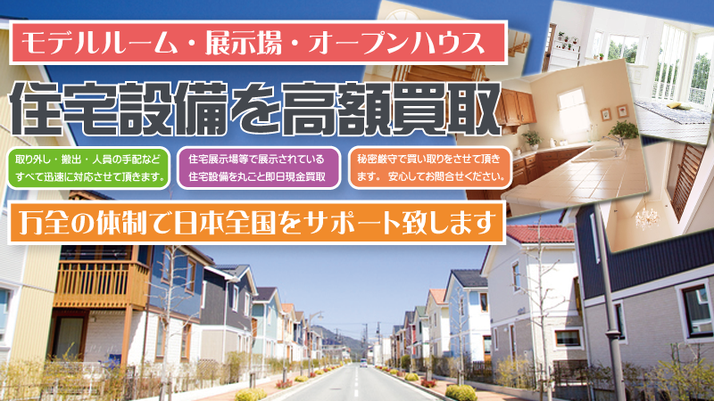 モデルルームや展示場の住宅設備を高額買取