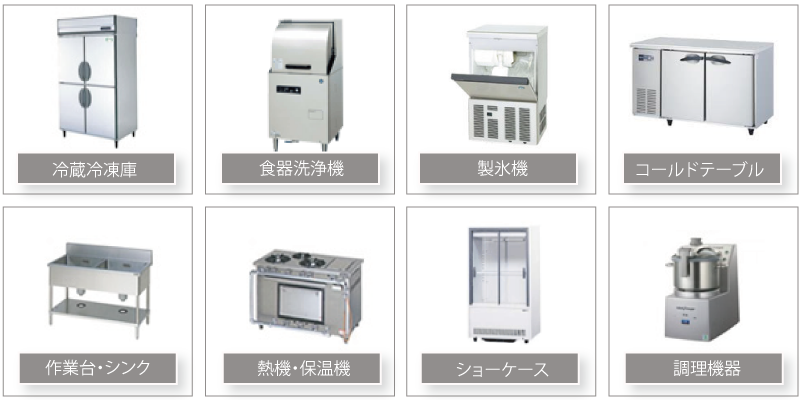 三重県でコールドテーブル・食器洗浄機・冷蔵冷凍庫などの厨房機器を高額買取