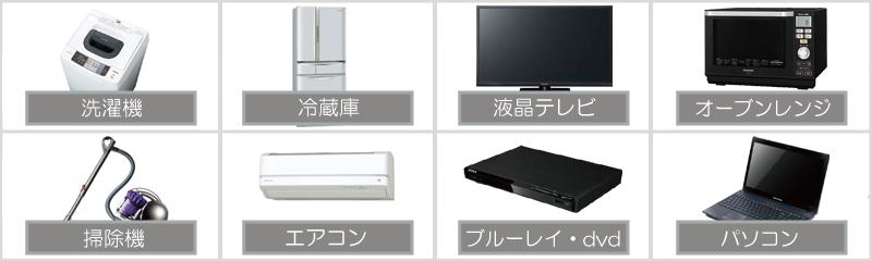 液晶テレビ、洗濯機、冷蔵庫、エアコンをはじめ様々な家電製品を三重リサイクルジャパンが買取