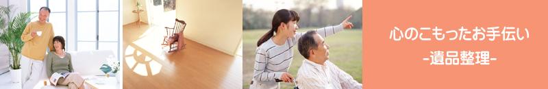 三重県で心のこもった遺品整理を承ります。