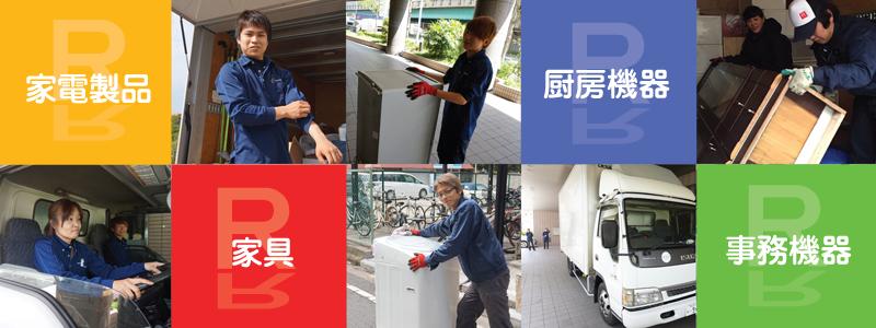 家電・家具・楽器・電動工具・厨房機器・事務機器を三重の出張買取専門リサイクルショップにお売りください!