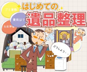 滋賀県で遺品整理はお任せください