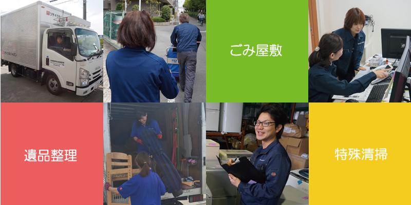 三重県で遺品整理やごみ屋敷の片付けから特殊清掃までお任せください