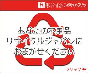 奈良のリサイクルショップは奈良リサイクルジャパン