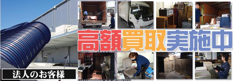 三重県で家電,家具,電動工具,楽器,厨房機器,事務機器を出張買取するリサイクルショップ