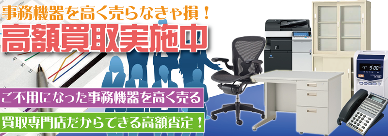 事務機器やオフィス家具を売るなら買取専門リサイクルショップ