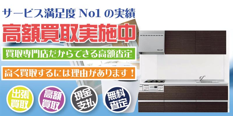システムキッチン・トイレ・ユニットバスなどの住宅設備を出張買取するリサイクルショップ