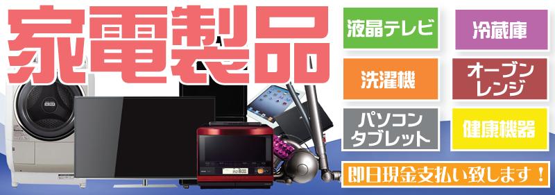 家電・電化製品を高く売るなら三重リサイクルジャパン