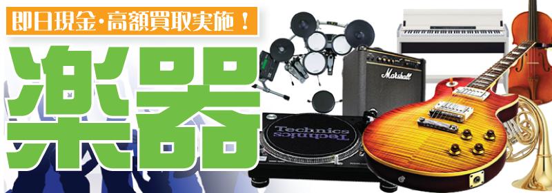 楽器や音響機器を高額買取するリサイクルショップ