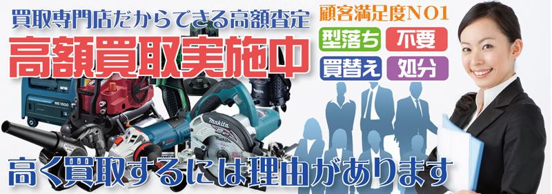 電動工具を高額買取するリサイクルショップは三重リサイクルジャパン