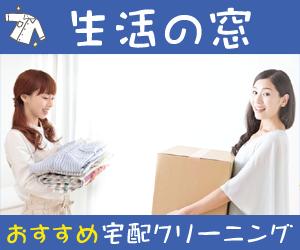 三重県で宅配クリーニング・保管クリーニング店を探すならココ