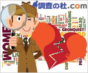 三重県で浮気調査・不倫調査の事なら調査の杜