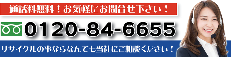 三重県でリサイクルショップに買取依頼はこちら